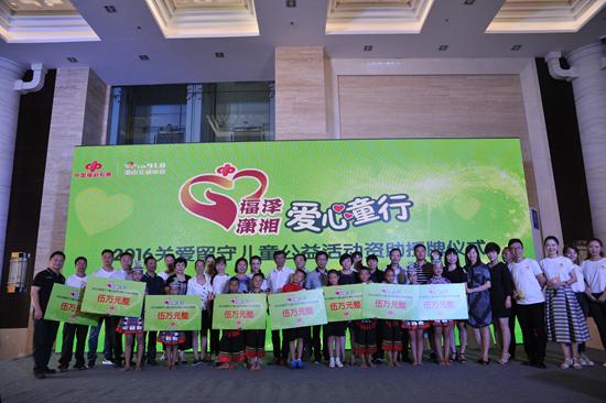 湖南省民政厅举办关爱农村留守儿童公益活动