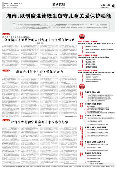 中国社会报:湖南:以制度设计催生留守儿童关爱保护动能