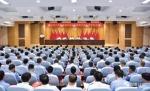 中共湖南省公安厅直属机关第八次代表大会胜利召开 许显辉同志出席并作重要讲话 - 公安厅