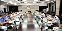 省厅专题调度全省公安机关党的十九大安保维稳工作 - 公安厅