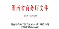 """湖南省商务厅关于开展2017年""""诚信兴商宣传月""""活动的通知 - 商务厅"""