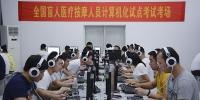 全国盲人医疗按摩人员考试举行 湖南68名考生参加 - 湖南红网