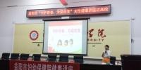 """益阳市妇联""""守护青春、为爱改变""""女性健康讲座走进湖南城市学院 - 妇女联"""