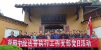 益阳中院法警执行工作党支部开展主题党日活动 - 法院网