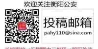 """衡阳市人民政府发布公告 严禁在""""圣诞节""""期间占道狂欢 - 新浪湖南"""