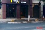 不文明行为曝光台:衡阳白云路商铺私装地锁占道 - 新浪湖南