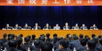 全面贯彻落实党的十九大精神 高质量推进新时代税收现代化——全国税务工作会议在北京召开 - 地方税务局
