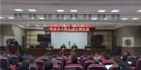 娄底中院召开全市人民法庭工作会议 - 法院网