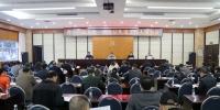 省十三届人大一次会议秘书处召开先遣工作人员会议 - 人大常委会办公厅