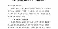 湖南省商务厅关于做好低温雨雪天气生活必需品市场供应工作的紧急通知 - 商务厅
