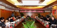 邵阳中院:全省法院司法技术辅助工作座谈会在邵阳召开 - 法院网