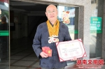 郑九林。图片来源:湖南文明网 - 新浪湖南