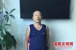 周来旺。图片来源:湖南文明网 - 新浪湖南