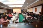 郴州中院:党组召开2017年度民主生活会 - 法院网