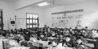 益阳消除大班额 到2020年全面实行按标准班额办学 - 湖南红网