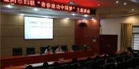 益阳:中国妇女十二大精神宣讲进学校 - 妇女联