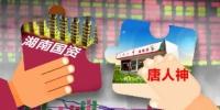 5家民营湘股获14亿国资驰援 - 湖南红网