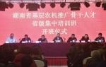 全省基层农机推广骨干人才省级集中培训班在湘潭开班 - 农业机械化信息网