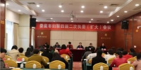 娄底市妇联四届二次执委(扩大)会议召开 - 妇女联