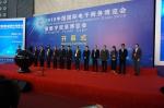 肖彬巡视员出席2019中国国际电子商务博览会暨数字贸易博览会 - 商务厅