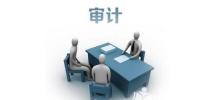 """驻湖南省审计厅纪检监察组出台""""六不得""""工作纪律 - 新浪湖南"""