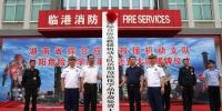 7月19日,湖南首家危险化学品事故处置大队在岳阳市临港新区挂牌成立。 - 新浪湖南