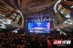 2019世界计算机大会开幕式现场。 - 新浪湖南