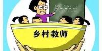 让广大乡村教师有盼头 湖南将出台一份重要文件 - 新浪湖南