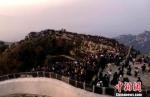 图为10月1日当天,来自全国各地的游客登泰山、观日出。 孙宏瑗 摄 - 新浪湖南