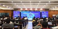 2019年湖南省互联网企业50强发布 长沙高新区占23家 - 新浪湖南