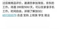 收到京东刷好评邮件 长沙大四女生一小时被骗7140元 - 新浪湖南