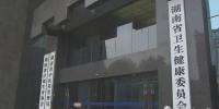 湖南卫健系统迅速反应 防控救治有条不紊 - 卫生和计划生育委员会