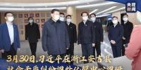 """""""浙""""样平安,习近平调研了这家基层中心 - News.HunanTv.Com"""