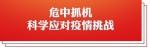 """奋进""""三个着力""""开启新的征程 - News.HunanTv.Com"""
