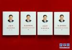 《习近平谈治国理政》第三卷中英文版出版发行 - News.HunanTv.Com