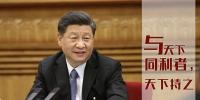 天天学习丨与天下同利者,天下持之 - News.HunanTv.Com