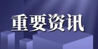 最新!长沙发布 2 名市委管理干部任前公示 - 新浪湖南