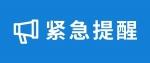 福建仙游发现6例核酸阳性人员,湖南疾控发布紧急提醒 - 新浪湖南