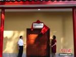 9月12日,湖南大学(岳麓书院)人文高等研究院正式成立。 王昊昊 摄 - 新浪湖南