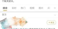"""秋裤预警!最低10℃!下半年来最强冷空气来袭,气温直线""""跳水"""" - 新浪湖南"""